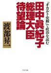 田中真紀子総理大臣待望論 「オカルト史観」で政治を読む-電子書籍