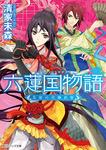 六蓮国物語 王宮の花嫁武官-電子書籍