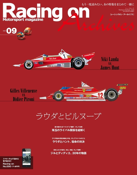 Racing on Archives Vol.09拡大写真