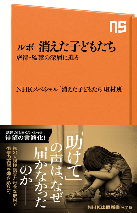 NHK出版新書  ルポ 消えた子どもたち 虐待・監禁の深層に迫る拡大写真
