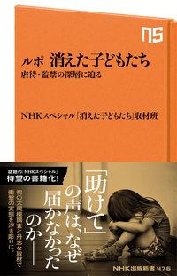 NHK出版新書  ルポ 消えた子どもたち 虐待・監禁の深層に迫る-電子書籍