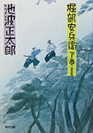 堀部安兵衛(下)-電子書籍