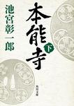 本能寺(下)-電子書籍