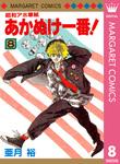 昭和アホ草紙 あかぬけ一番! 8-電子書籍