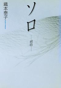 ソロ -独唱--電子書籍