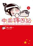 中国嫁日記(四)-電子書籍