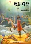 魔法飛行-電子書籍