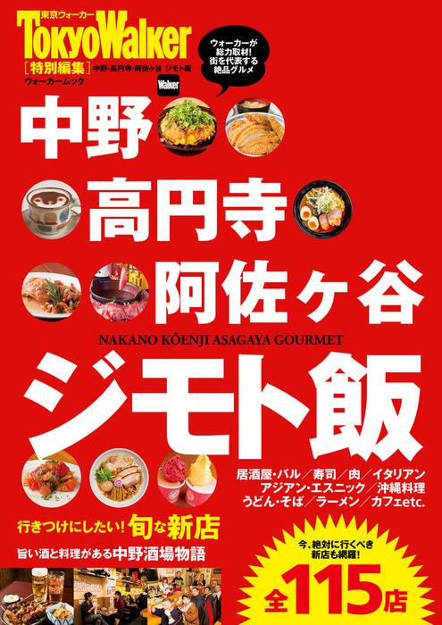 中野・高円寺・阿佐ヶ谷 ジモト飯拡大写真