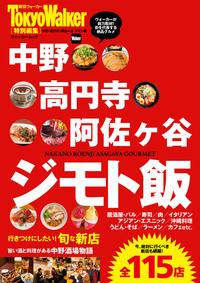 中野・高円寺・阿佐ヶ谷 ジモト飯-電子書籍