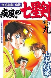 疾風伝説彦佐 疾風の七星剣(9)