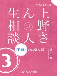 er-ラブホスタッフ上野さんの人生相談 スペシャルセレクション3 ~「性格」のお悩み編~
