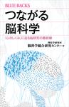 つながる脳科学 「心のしくみ」に迫る脳研究の最前線-電子書籍