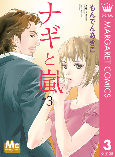 ナギと嵐 3-電子書籍