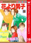 花より男子 カラー版 19-電子書籍