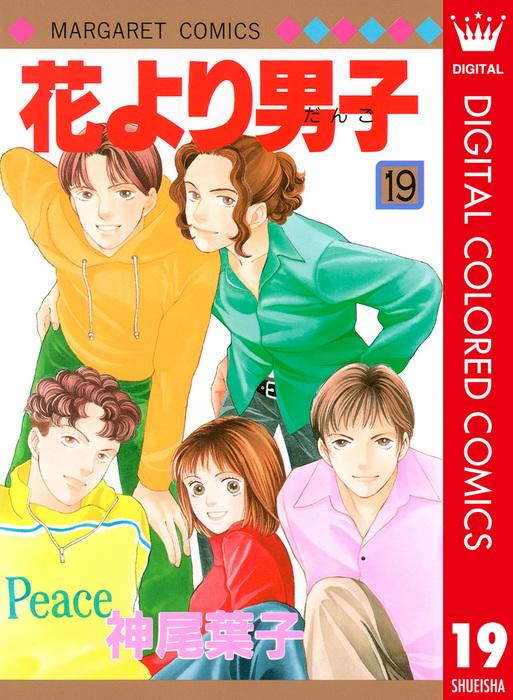 花より男子 カラー版 19拡大写真