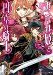 おこぼれ姫と円卓の騎士7 皇帝の誕生-電子書籍