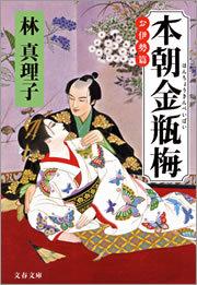 本朝金瓶梅 お伊勢篇-電子書籍