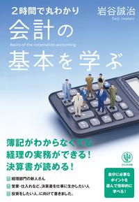 2時間で丸わかり 会計の基本を学ぶ-電子書籍