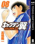 キャプテン翼 GOLDEN-23 8-電子書籍