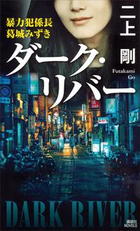 ダーク・リバー 暴力犯係長 葛城みずき-電子書籍
