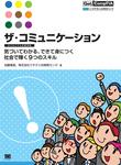 ザ・コミュニケーション 【BCSAスキル定義準拠】 気づいてわかる、できて身につく社会で輝く9つのスキル-電子書籍