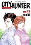 シティーハンター 32巻-電子書籍
