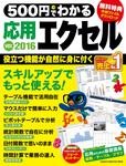 500円でわかる 応用エクセル2016-電子書籍