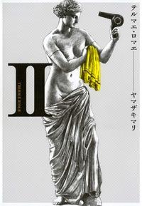 テルマエ・ロマエII-電子書籍