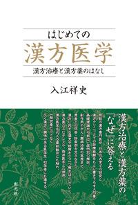 はじめての漢方医学 漢方治療と漢方薬のはなし-電子書籍