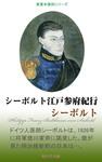 シーボルト江戸参府紀行-電子書籍