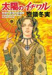 太陽のイヂワル(1)-電子書籍