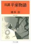 双調平家物語12 治承の巻1-電子書籍
