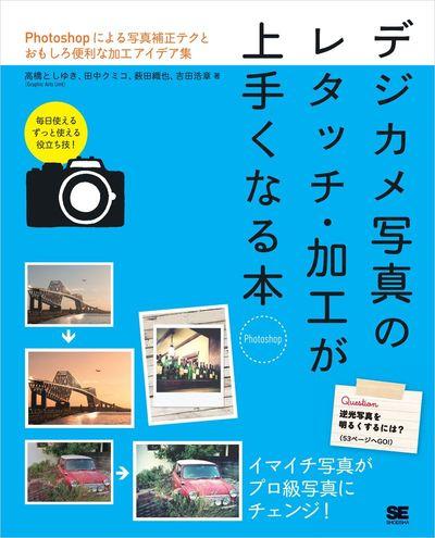 デジカメ写真のレタッチ・加工が上手くなる本[Photoshop]-電子書籍