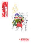 なるほど☆ことわざ ガンダムさん-電子書籍