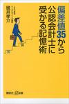 偏差値35から公認会計士に受かる記憶術-電子書籍