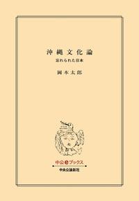 沖縄文化論-忘れられた日本