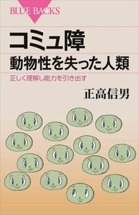 コミュ障 動物性を失った人類 正しく理解し能力を引き出す-電子書籍