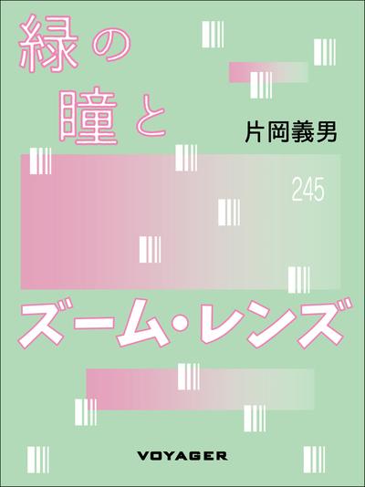 緑の瞳とズーム・レンズ-電子書籍