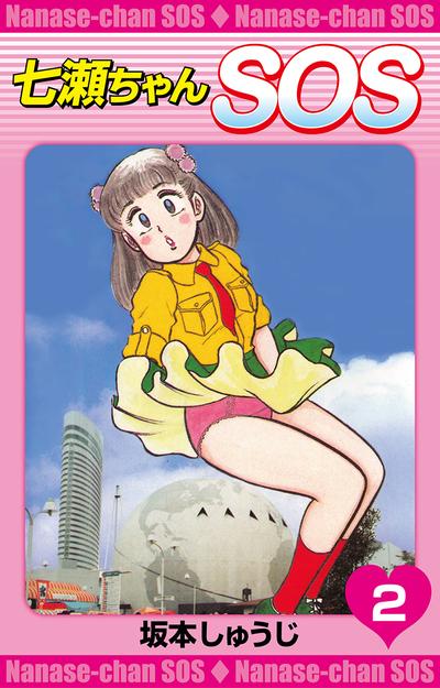 七瀬ちゃんSOS(2)-電子書籍