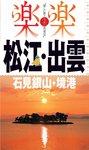 楽楽 松江・出雲・石見銀山・境港(2017年版)-電子書籍