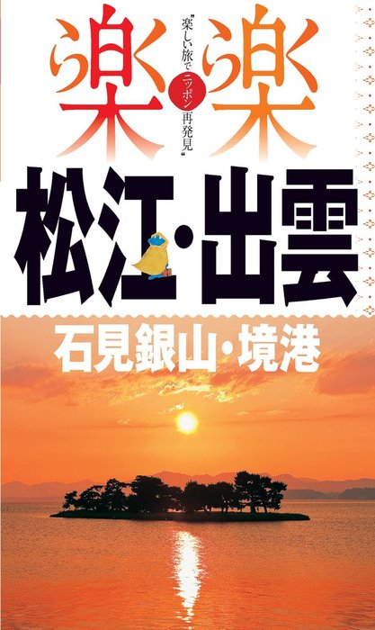 楽楽 松江・出雲・石見銀山・境港(2017年版)-電子書籍-拡大画像