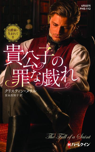 貴公子の罪な戯れ-電子書籍