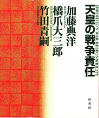 天皇の戦争責任-電子書籍