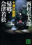 十津川警部 帰郷・会津若松-電子書籍