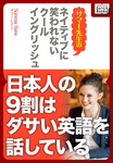ネイティブに笑われないクールイングリッシュ ―日本人の9割はダサい英語を話している-電子書籍
