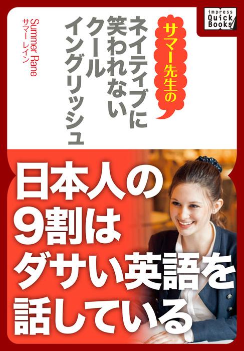 ネイティブに笑われないクールイングリッシュ ―日本人の9割はダサい英語を話している-電子書籍-拡大画像