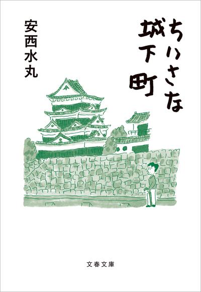 ちいさな城下町-電子書籍