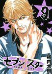 セブン☆スター(9)-電子書籍