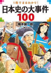 一冊でまるわかり! 日本史の大事件100