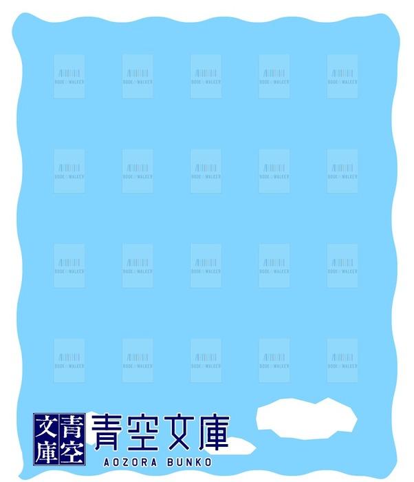 「青空文庫」きせかえ本棚【無料】A拡大写真